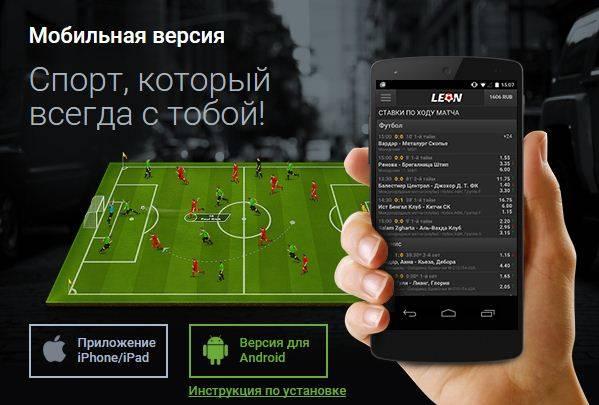 спорт с на мобильного ставки